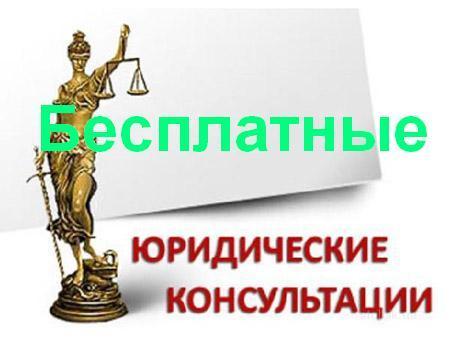Юридические консультации в Волгограде