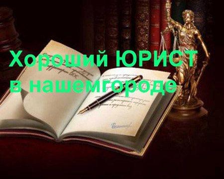 Юрист Волгоград
